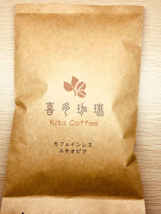 カフェインレスアチオピア
